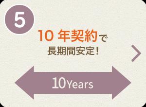 10年契約で長期間安定!